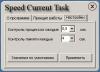 Скачать SpeedCurrentTask 2.0