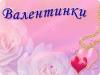 Скачать Валентинки (Palm)