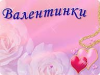 Скачать Валентинки Mac v1.1